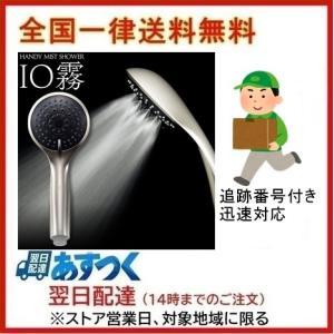 クレイツイオン ハンディミストシャワー IO霧 イオム CIMSH-XS02N シャワーヘッド 正規品|glorymart
