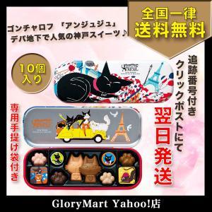 ゴンチャロフ アンジュジュ D 10個 バレンタイン チョコレート 専用手提げ袋付き glorymart