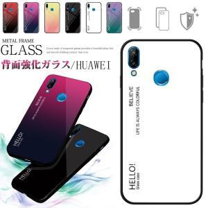 P20 liteカバー 9H強化ガラス HUAWEI ケース スマホケース HUAWEI nova ...