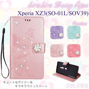 ◆ 対応機種: Xperia XZ3(SO-01L/SOV39)   ◆カラー:ピンクゴールド/ミン...