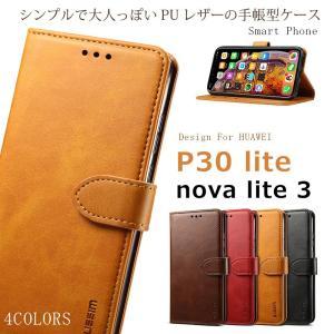 ◆ 対応機種: HUAWEInova lite 3  HUAWEI P30 lite  ◆カラー:ブ...