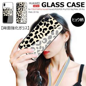 HUAWEI P20 liteケース カバー 9H強化ガラス ケース スマホケース Mate20 P...