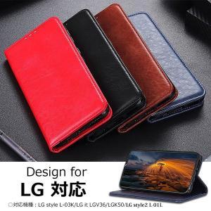 LG style l-03k it LGV36 LGK50 2 style2 L-01Lケース カバ...