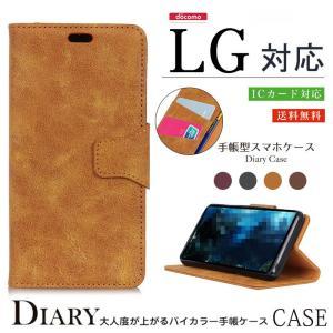 ◆ 対応機種: LG it LGV36 LG style L-03K LG Q Stylus LG ...
