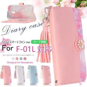 ◆ 対応機種: らくらくスマートフォンme F-01L   ○カラー:ピンク(蝶結び)/ピンク(花柄...