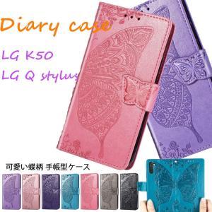 対応機種 LG K50  LG Q Stylus   素材:PUレザー ■カラー:ラベンダー/パープ...