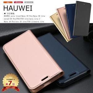 スマホケース HUAWEI nova lite 3 ケース HUAWEI 手帳型 P20 liteカバー ファーウェイ カバーグネット式 シンプル nova 3 ベルトなし