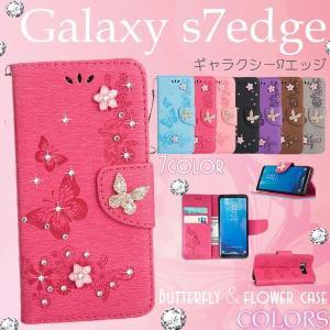 Galaxy S7 edge SC-02H SCV33 キラキラ ラインストーン 可愛い 花柄 スマ...