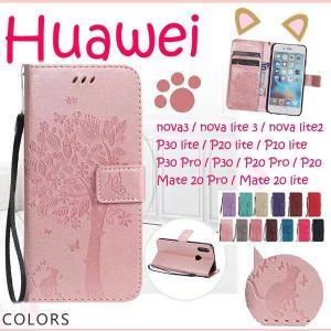 HUAWEI Mate 20 Pro ケース 猫 ねこ ファーウェイ スマホケース 手帳型 P30 ...
