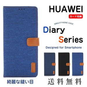 HUAWEI P20 Pro カバー P20 lite ケース 手帳型 薄型 HUAWEI nova...