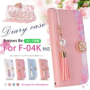 ◆ 対応機種: arrows be F-04K  ○カラー:ピンク(蝶?び)/ピンク(花柄)/ブルー...