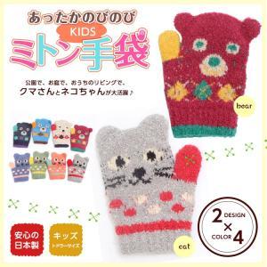 6e47063de3a2d1 手袋(子ども用) ベビー、キッズ、マタニティ 通販 - Yahoo!ショッピング