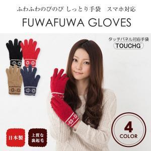 手袋 スマホ手袋 レディース ニット手袋 雪柄 やわらか 指...