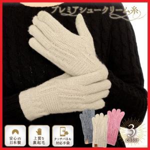 手袋 レディース スマホ対応 日本製 カシミア調|glovesfactory
