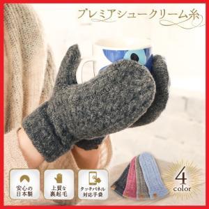 手袋 レディース ミトン 日本製 カシミア調 スマホ対応 指先が出る 送料無料