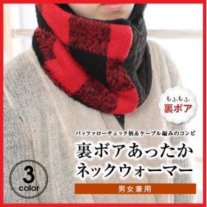 ネックウォーマー レディース メンズ バッファローチェック柄 ケーブル編み 裏ボア あったか|glovesfactory