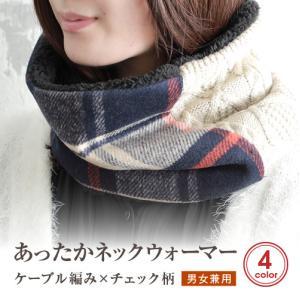 ネックウォーマー メンズ レディース タータンチェック柄 ケーブル編み 裏ボア あったか|glovesfactory
