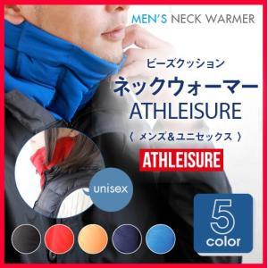 ビーズクッション ネックウォーマー メンズ レディース 防寒 あったか ジッパー アウトドア 室内用|glovesfactory