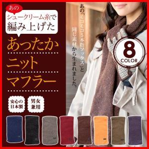ニット マフラー レディース メンズ あったか 上質な肌触り 日本製 glovesfactory
