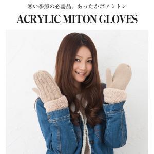 手袋 レディース ミトン 暖かい あったか ボア 二重 編み...