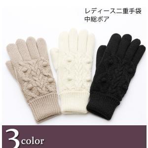 手袋 レディース 二重 ボア ケーブル編み あったか