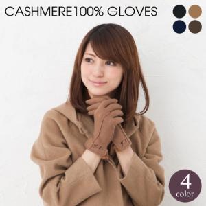手袋 レディース カシミヤ 刺繍 オーダー イニシャル 名入れ 贈り物 プレゼント 女性|glovesfactory