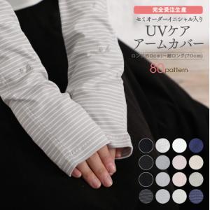総丈:約50〜70cm 品質:オーガニックコットン:綿100% コットンシルク:綿80%、シルク20...