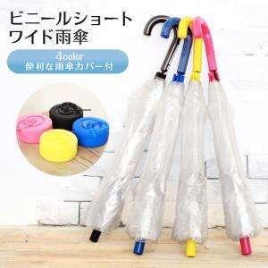 ビニール傘 折りたたみ ショートワイド傘 折り畳み傘 カバー付 雨傘