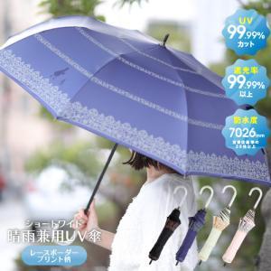 日傘 折りたたみ おしゃれ 晴雨兼用傘 UVカット 99.9% ショートワイド 傘 日傘 大きめ 送...