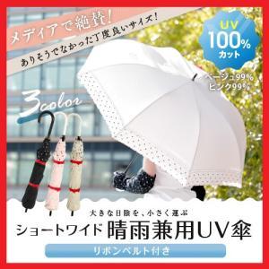 UVカット 100% 日傘 完全遮光 折りたたみ 晴雨兼用傘 レディース ショートワイド 傘 大きめ