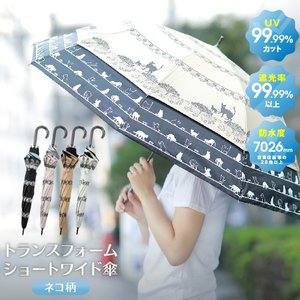 UVカット99.99% 遮光率99.99% トランスフォーム傘 日傘 おしゃれ 大きめ ショートワイ...