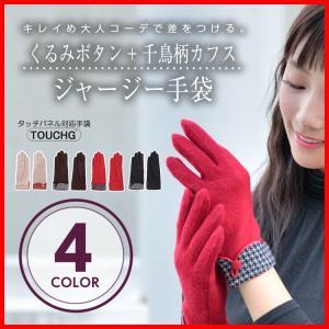 手袋 レディース おしゃれ くるみボタン スマホ対応 4色...