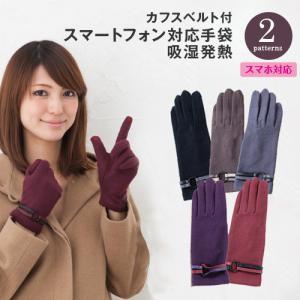 手袋 レディース スマホ手袋 スマートフォン対応 カフスベル...