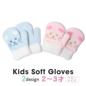 手袋 ミトン 2歳〜3歳 ベビー ニット かわいい 猫モチーフ カフス ボア