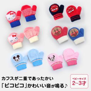ミトン 手袋 キッズ キャラクター アンパンマン ミッキー キティ 子供 のびのび 笛付き