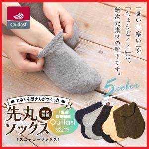 靴下 先丸 スニーカーソックス 快適 温度調整素材 アウトラスト|glovesfactory