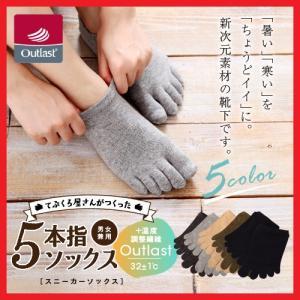 5本指ソックス 靴下 レディース メンズ 五本指靴下 スニーカー ソックス 温度調整素材 アウトラスト|glovesfactory