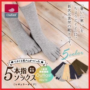 5本指ソックス レディース メンズ 五本指靴下 温度調整 アウトラスト|glovesfactory