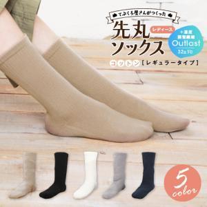 靴下 先丸ソックス レディース アウトラスト 春夏コットン 日本製|glovesfactory