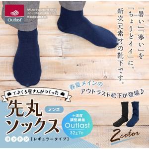 靴下 先丸ソックス メンズ ソックス アウトラスト 春夏コットン 日本製|glovesfactory