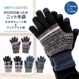 手袋 メンズ ニット手袋 スマホ対応 スマホ手袋 あったか ...