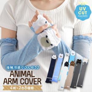 接触冷感 アームカバー uvカット メッシュ ロング 指なし 手袋 uv 涼しい 送料無料