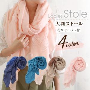 ストール 大判 レディース 薄手 花柄コサージュ付大判スカーフ 冷房対策 紫外線 春夏用 UV