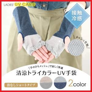 冷感 アームカバー UV手袋 ショート おしゃれ レディース メッシュ 指なし 送料無料