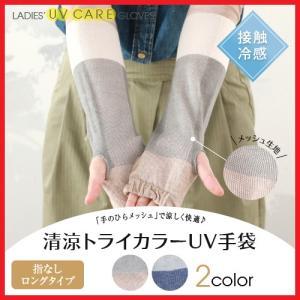 レディース アームカバー 冷感 UV 手袋 ロング おしゃれ 指なし メッシュ 送料無料