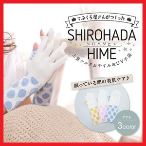 手袋 レディース おやすみ UV手袋 シルク ハンドケア 手荒れ 手袋 スマホ 薄手 シロハダヒメ|glovesfactory