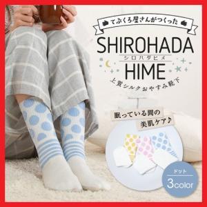 靴下 レディース 上質シルク おやすみ靴下 シロハダヒメ 日本製 ギフト プレゼント|glovesfactory