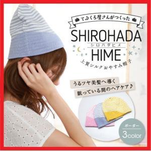 帽子 レディース ナイトキャップ おやすみ帽子上質 シルク ボーダー シロハダヒメ|glovesfactory