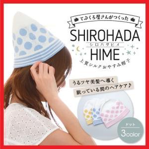 帽子 レディース ナイトキャップ おやすみ帽子上質シルク シロハダヒメ|glovesfactory