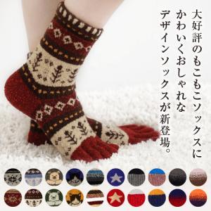 5本指 モコモコ靴下 暖かい 五本指ソックス レディース もこもこソックス 靴下 秋冬 送料無料